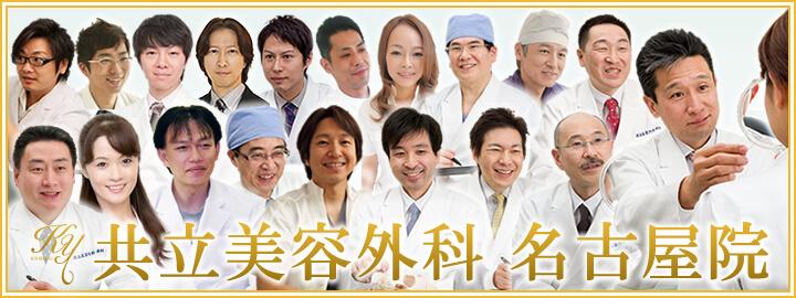 共立 美容 外科 共立美容外科【公式】|美容整形、美容医療専門クリニック