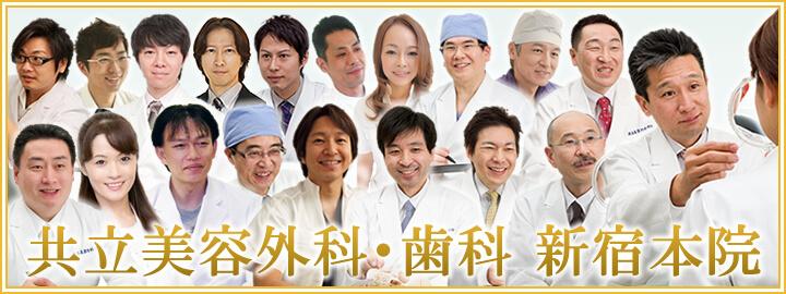 共立美容外科 新宿本院 クリニック写真
