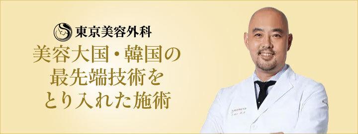 東京美容外科 新宿院 クリニック写真