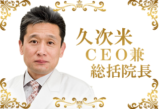 CEO兼総括院長:久次米 秋人