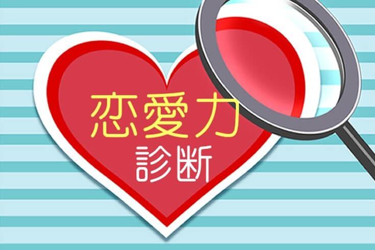 あなたの「恋愛力」診断【第4回】 3択でわかる! あなたの「浮気願望」度
